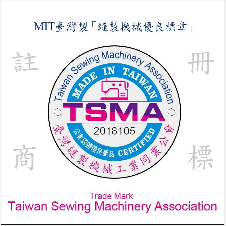 taiwan-sewing-machinery-association.jpg